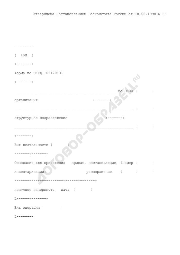 Акт инвентаризации наличных денежных средств. Унифицированная форма N ИНВ-15. Страница 1