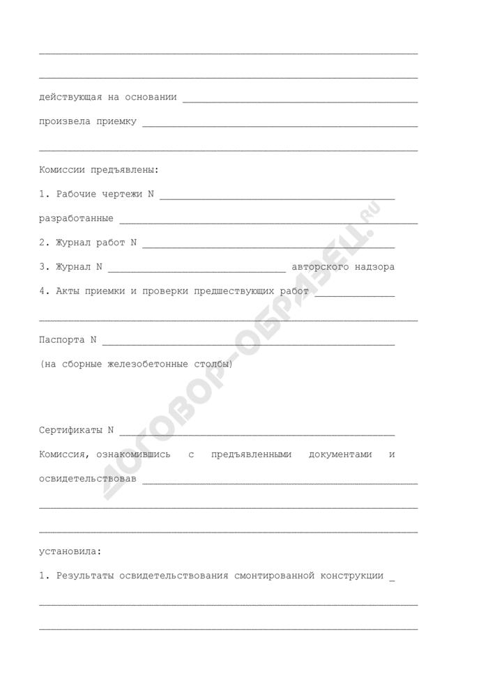 Акт приемки смонтированных сборных железобетонных столбов. Форма N Ф-50. Страница 2