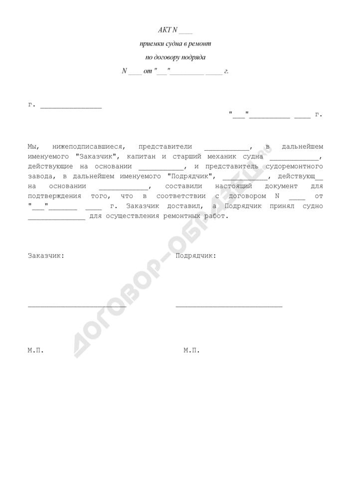 Акт приемки судна в ремонт (приложение к договору подряда на ремонт судна). Страница 1