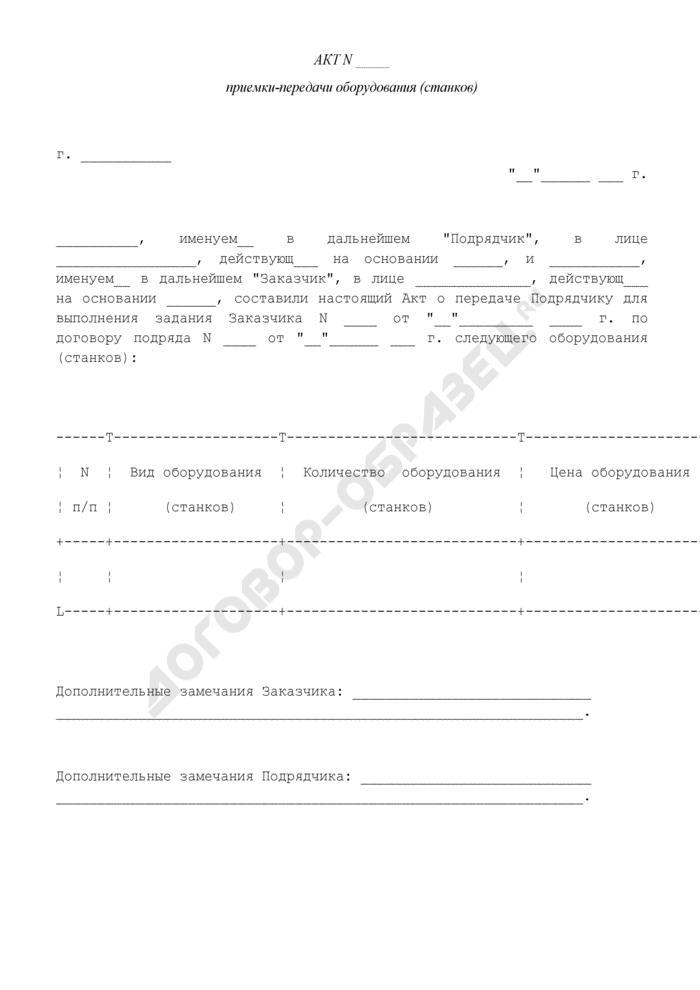 Акт приемки-передачи оборудования (станков) (приложение к договору подряда на выполнение работ). Страница 1
