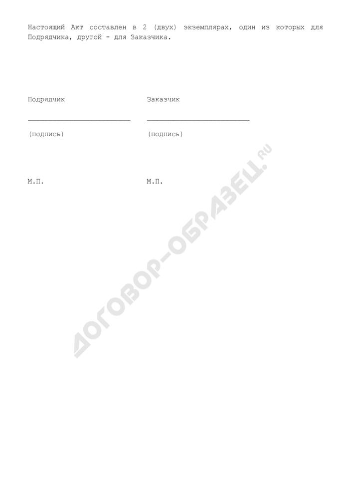 Акт приемки-передачи оборудования (станков) (приложение к договору подряда на выполнение работ). Страница 2