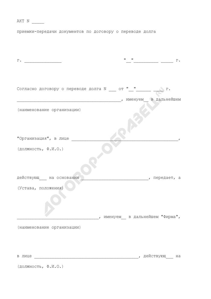 Акт приемки-передачи документов (приложение к договору о переводе долга). Страница 1