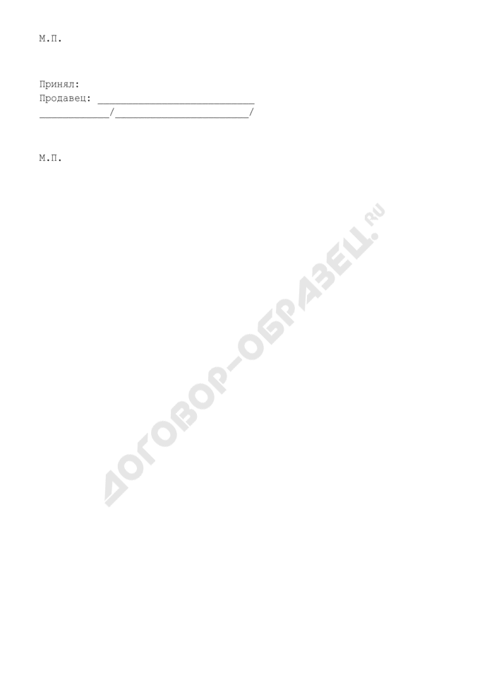 Акт приемки-передачи товара (приложение к Соглашению о расторжении Договора купли-продажи алкогольной продукции). Страница 3