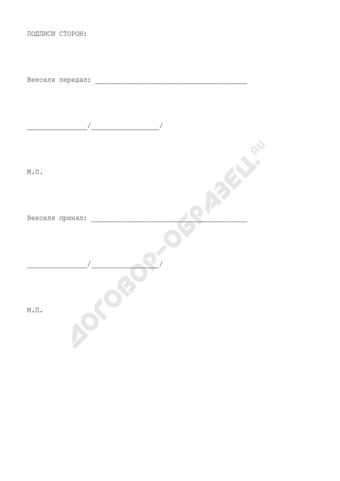 Акт приемки-передачи векселей в счет оплаты товара (приложение к договору купли-продажи оборудования). Страница 3