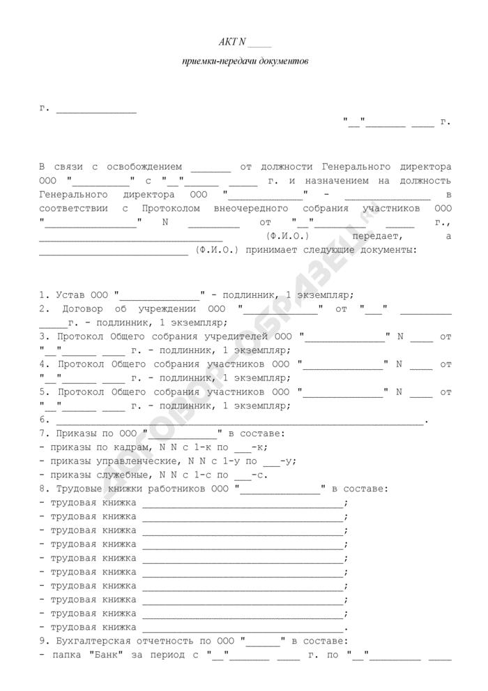 Акт приемки-передачи документов в связи с освобождением от должности Генерального директора общества с ограниченной ответственностью. Страница 1