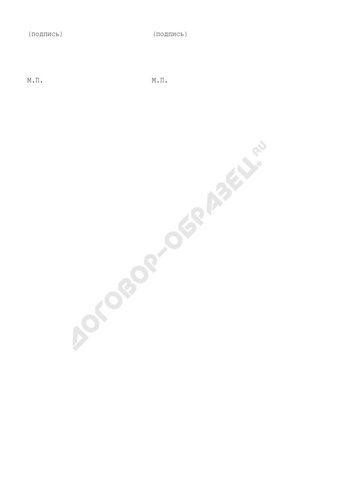 Акт приемки-передачи материалов (сырья) (приложение к договору подряда на выполнение работ). Страница 2