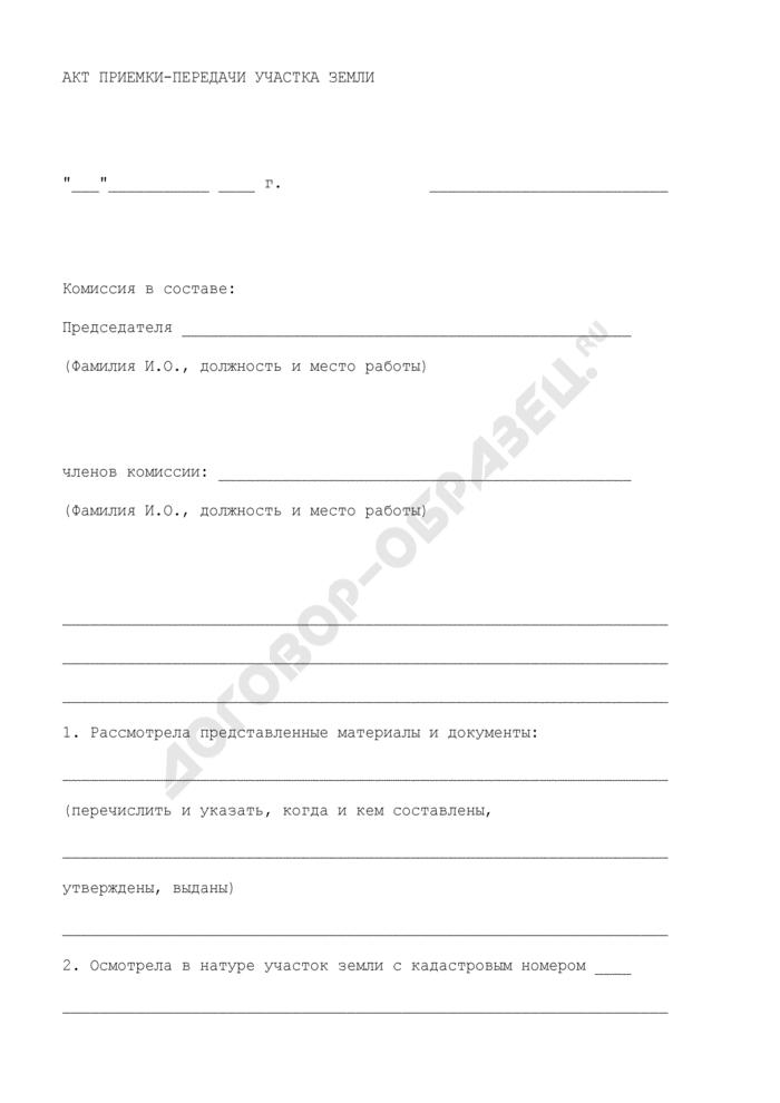 Акт приемки-передачи участка земли (приложение к договору купли-продажи земельного участка, находящегося в государственной (муниципальной) собственности, с юридическим лицом по итогам торгов). Страница 1