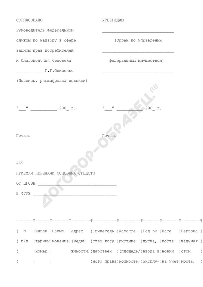 Акт приемки-передачи основных средств от ЦГСЭН в ФГУЗ. Страница 1