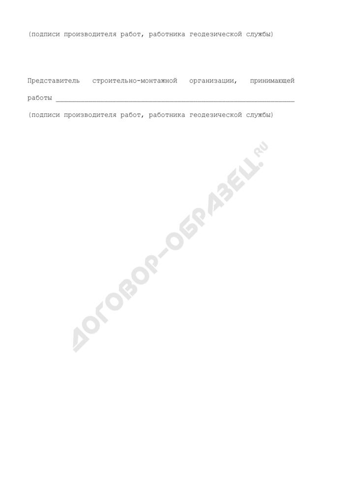Акт приемки-передачи результатов геодезических работ при строительстве зданий, сооружений. Страница 3