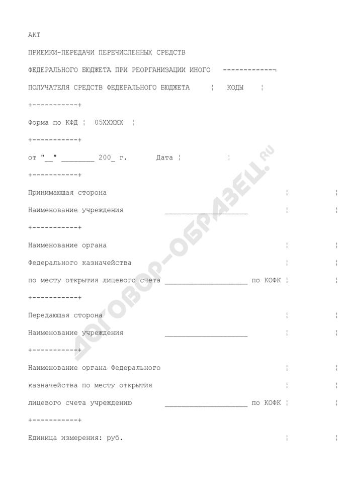 Акт приемки-передачи перечисленных средств федерального бюджета при реорганизации иного получателя средств федерального бюджета. Страница 1