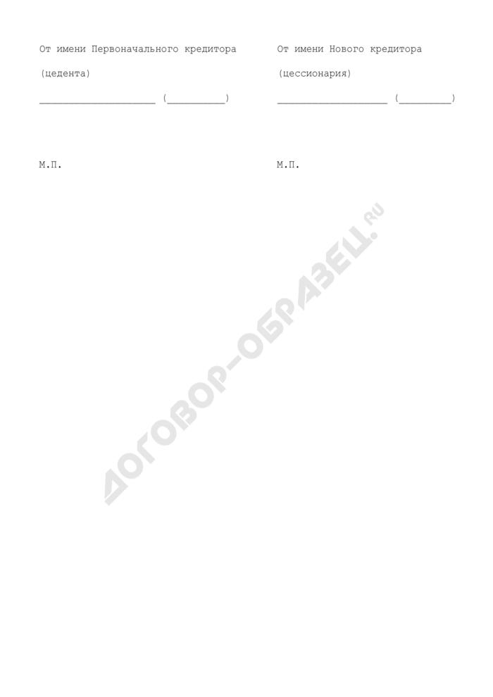 Акт приемки-передачи документации (приложение к соглашению об уступке права (требования) (цессии)). Страница 2