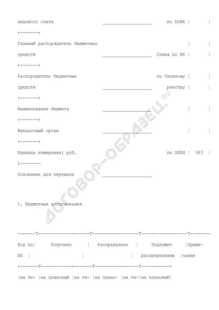Акт приемки-передачи показателей лицевого счета главного распорядителя (распорядителя) бюджетных средств. Страница 2