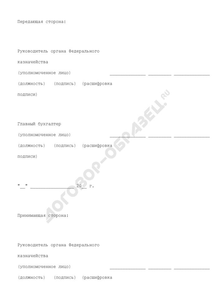 Акт приемки-передачи показателей лицевого счета по учету средств, поступающих во временное распоряжение федерального бюджетного учреждения. Страница 3