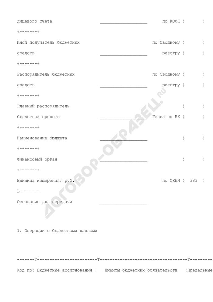 Акт приемки-передачи показателей лицевого счета иного получателя бюджетных средств. Страница 2