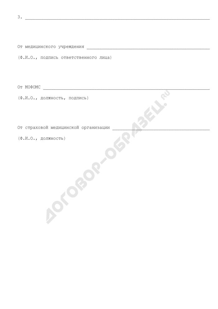 Акт приемки-сдачи прикладного программного обеспечения по учету оказанной медицинской помощи и формированию документации, необходимой для участия в реализации Московской областной программы ОМС. Страница 2