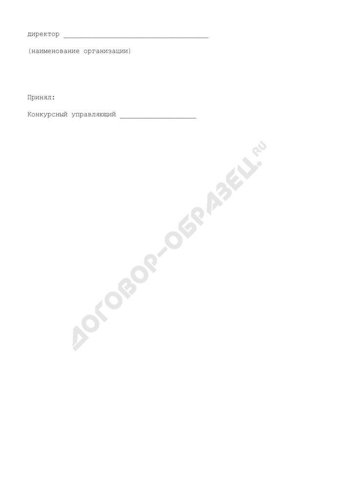 Акт приемки-сдачи документации и печати должника конкурсному управляющему. Страница 3