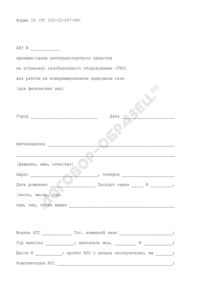 Акт приемки-сдачи автотранспортного средства на установку газобаллонного оборудования (ГБО) для работы на компримированном природном газе (для физических лиц). Форма N 1Б. Страница 1