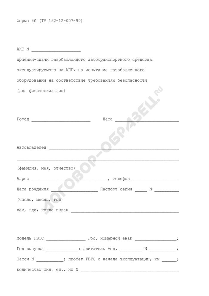Акт приемки-сдачи газобаллонного автотранспортного средства, эксплуатируемого на КПГ, на испытание газобаллонного оборудования на соответствие требованиям безопасности (для физических лиц). Форма N 4Б. Страница 1