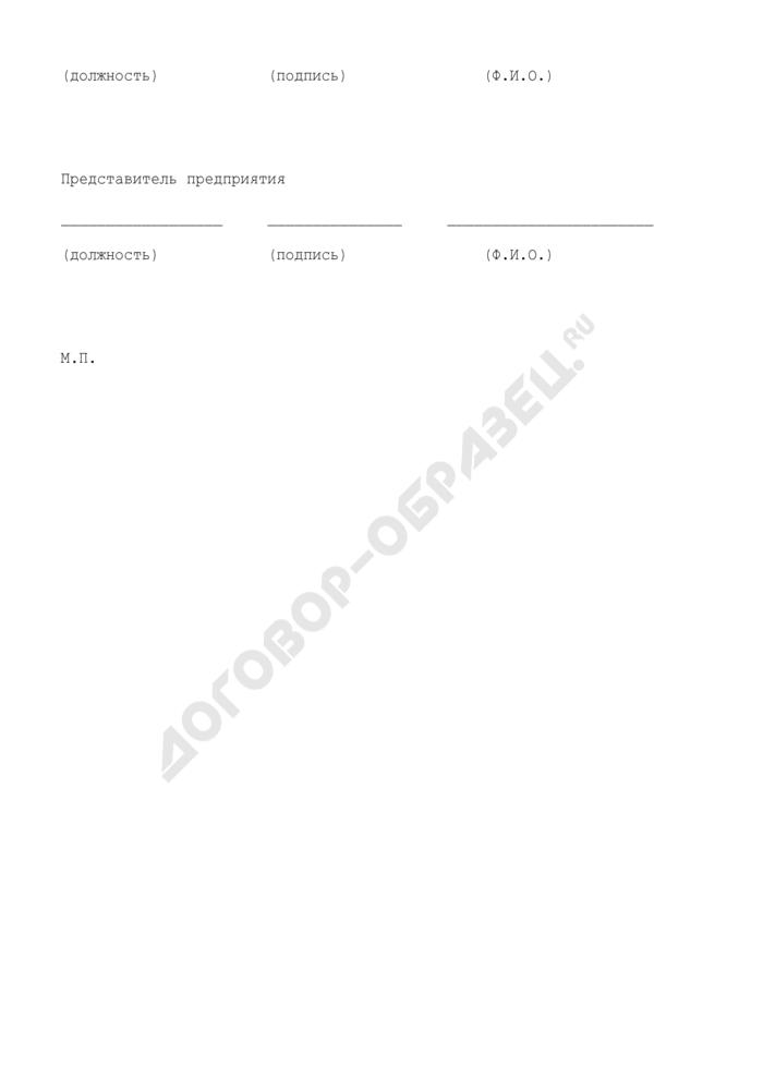 Акт приемки-сдачи газобаллонного автотранспортного средства, эксплуатируемого на ГСН, на испытание газобаллонного оборудования на соответствие требованиям безопасности (для юридических лиц). Форма N 4А. Страница 3