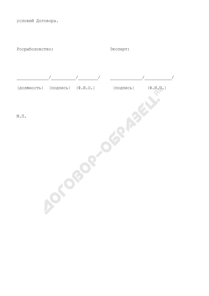 Акт приемки-сдачи оказанных услуг (приложение к договору на оказание экспертных услуг). Страница 3