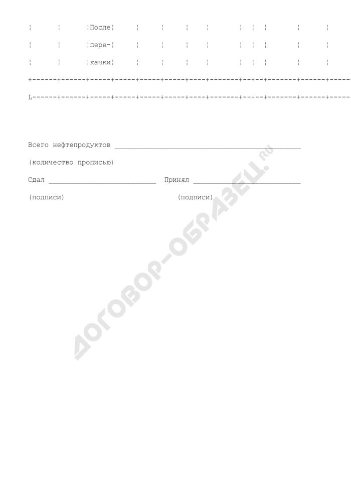 Акт приемки-сдачи нефтепродуктов из резервуаров судов на автозаправочную станцию (рекомендуемая форма). Страница 3