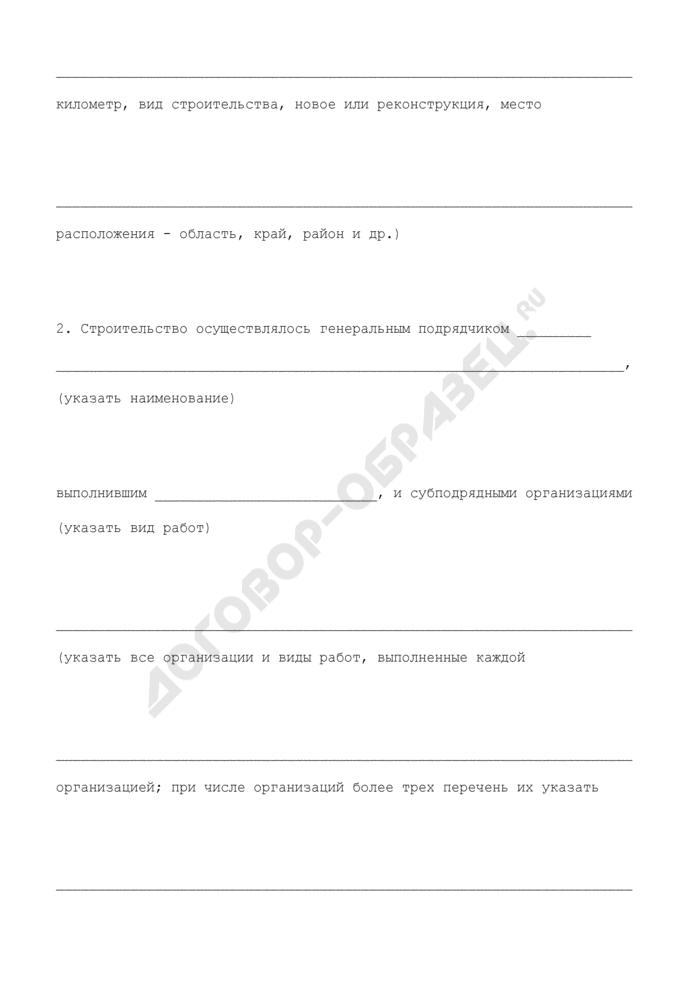 Акт приемочной комиссии о приемке в эксплуатацию мостового перехода (моста, путепровода). Страница 3