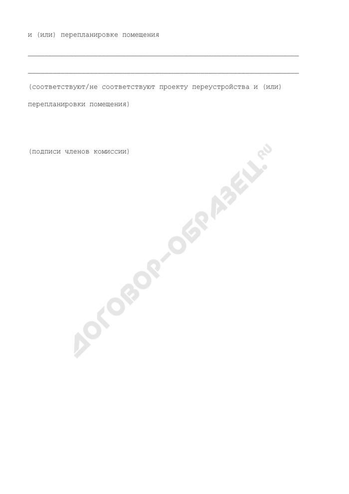 Акт приемочной комиссии о завершении переустройства и (или) перепланировки жилого помещения на территории Можайского муниципального района Московской области. Страница 3