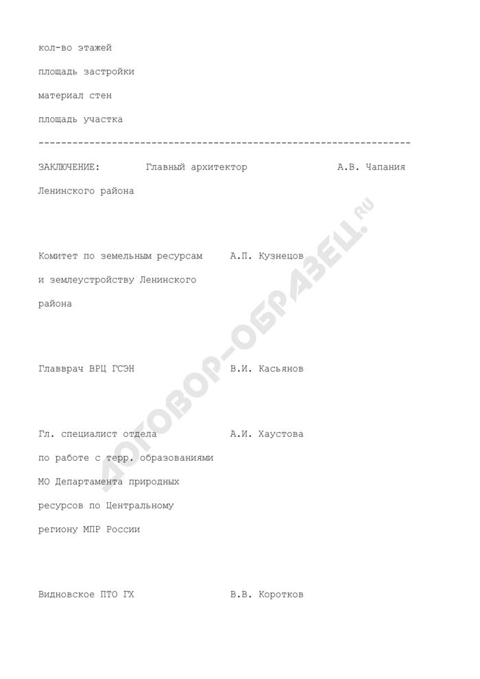 Акт приемочной комиссии об узаконении эксплуатируемого объекта на территории Ленинского района Московской области. Страница 3