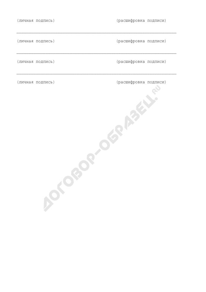 Акт приемочной комиссии завершения переустройства и (или) перепланировки жилого помещения Коломенского муниципального района Московской области. Страница 3