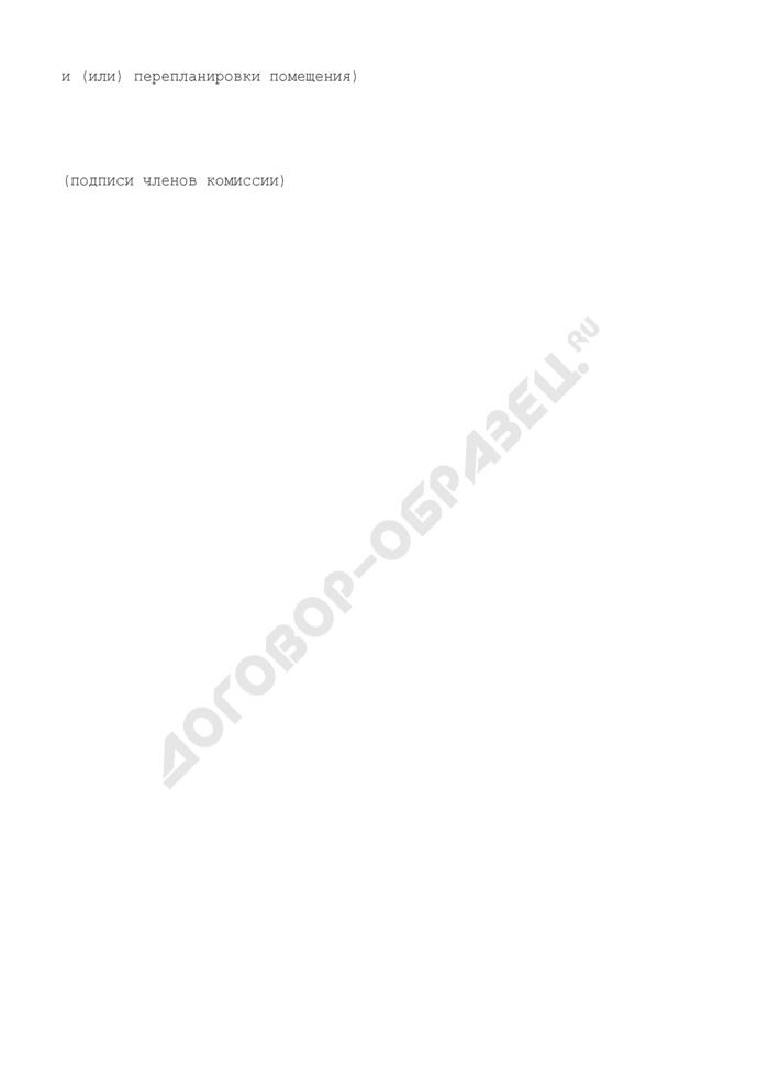 Акт приемочной комиссии о завершении переустройства и (или) перепланировки жилого помещения на территории городского округа Рошаль Московской области. Страница 3