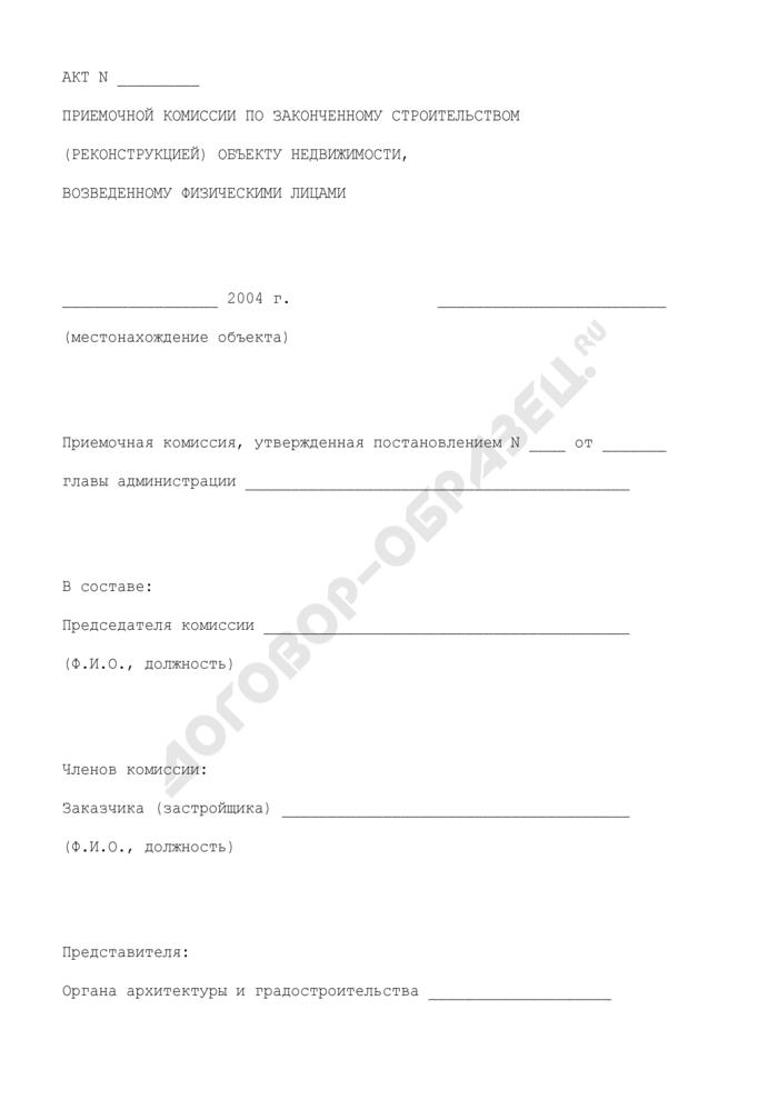 Акт приемочной комиссии по законченному строительством (реконструкцией) объекту недвижимости, возведенному физическими лицами на территории города Климовска Московской области. Страница 1