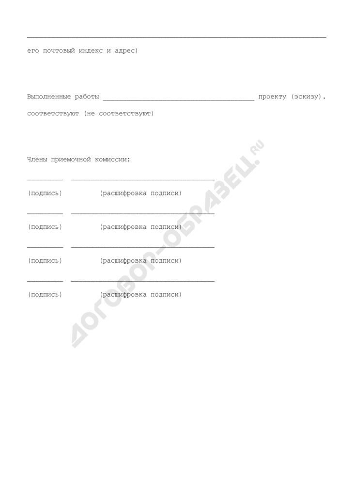 Акт приемочной комиссии о разрешении на ввод жилого помещения в эксплуатацию после переустройства и (или) перепланировки на территории Шатурского муниципального района Московской области. Страница 2