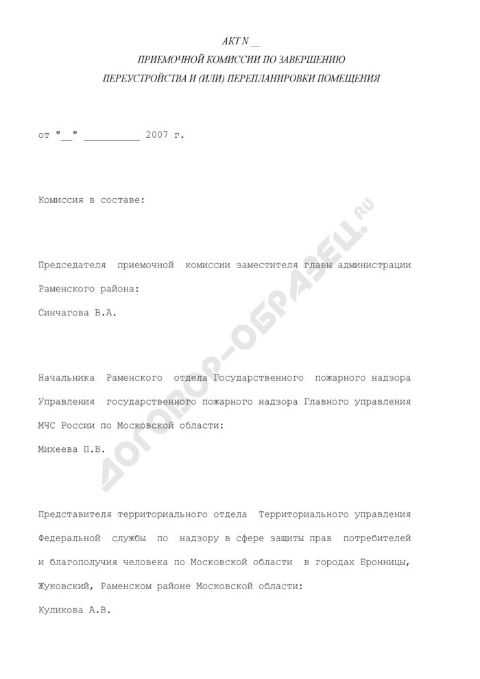 Акт приемочной комиссии по завершению переустройства и (или) перепланировки помещения на территории Раменского района Московской области. Страница 1