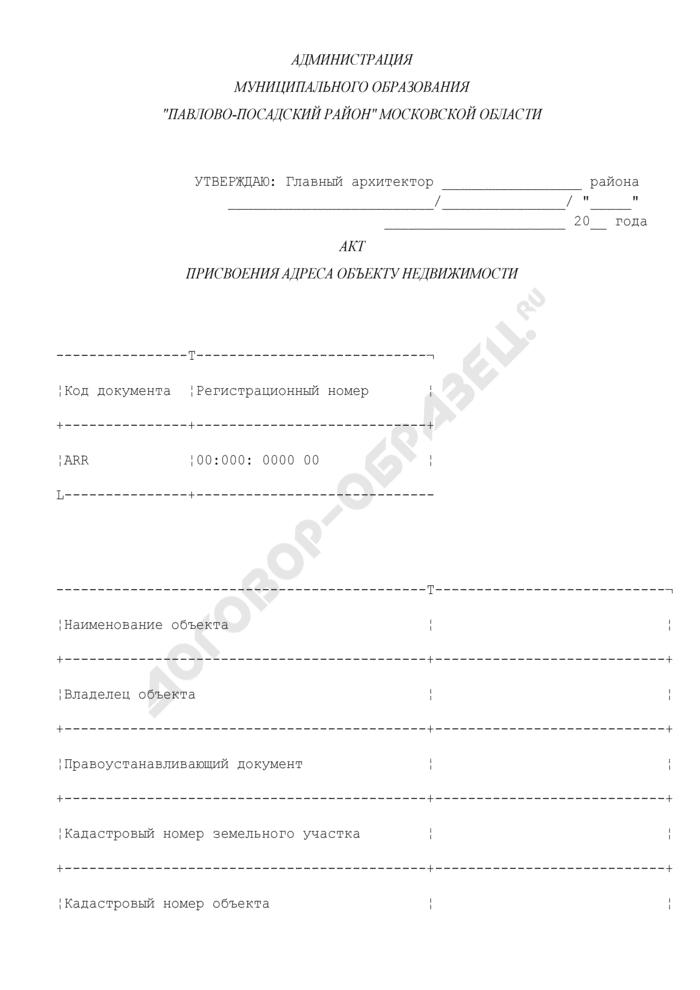 Акт присвоения адреса объекту недвижимости на территории Павлово-Посадского района Московской области. Страница 1