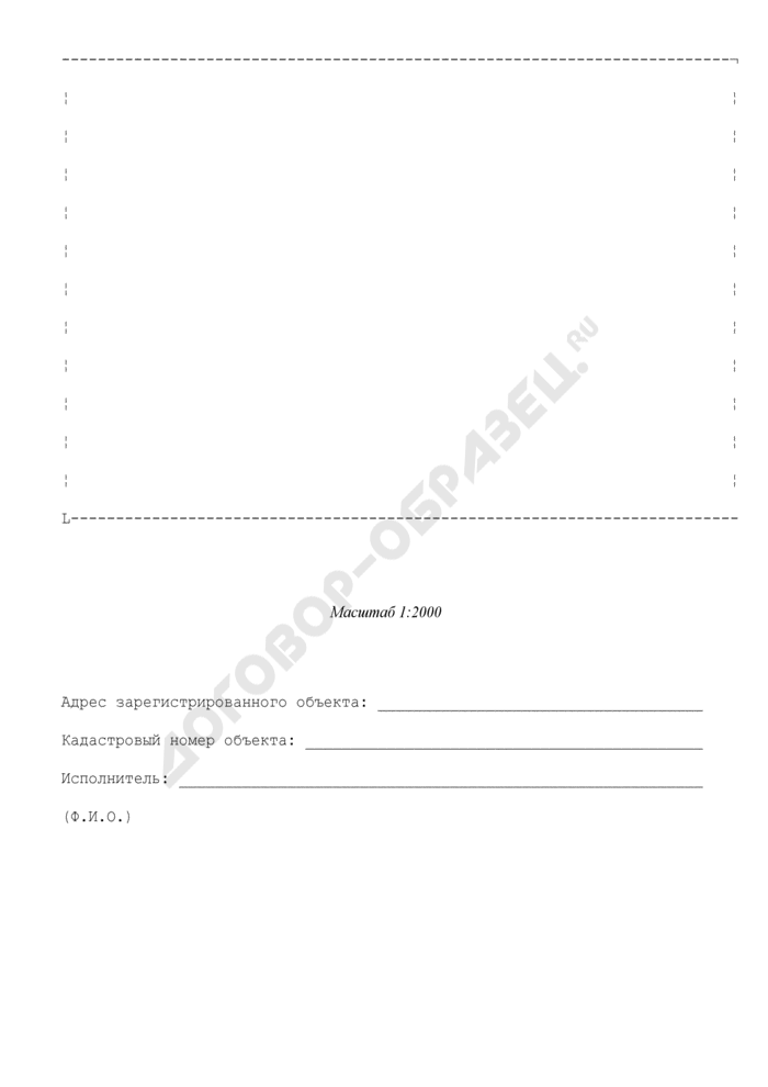 Акт присвоения адреса объекту недвижимости на территории Павлово-Посадского района Московской области. Страница 3