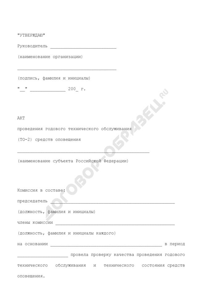 Акт проведения годового технического обслуживания (то-2) средств оповещения. Страница 1