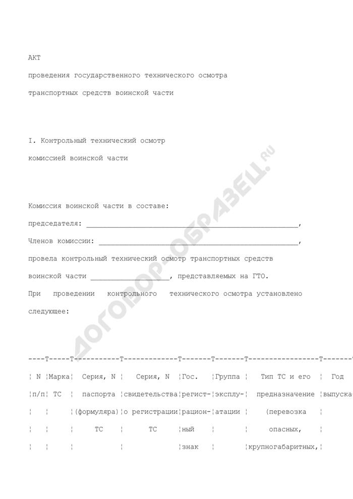 Акт проведения государственного технического осмотра транспортных средств воинской части. Страница 1