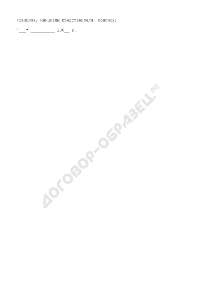 Акт проведения проверки соблюдения требований сохранения, использования, популяризации и государственной охраны объектов культурного наследия Московской области. Страница 3