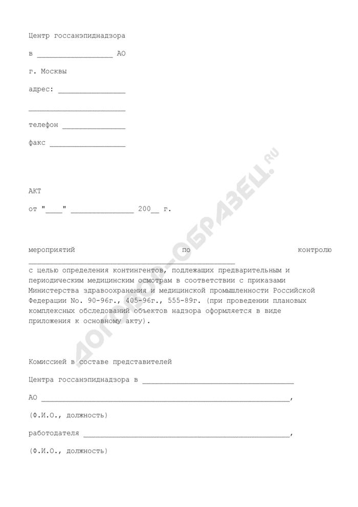 Акт проведенных мероприятий по контролю с целью определения контингентов, подлежащих предварительным и периодическим медицинским осмотрам. Страница 1