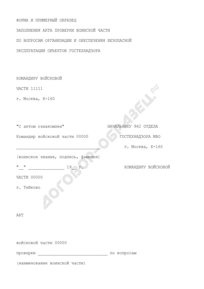 Акт проверки воинской части по вопросам организации и обеспечения безопасной эксплуатации объектов гостехнадзора (образец). Страница 1