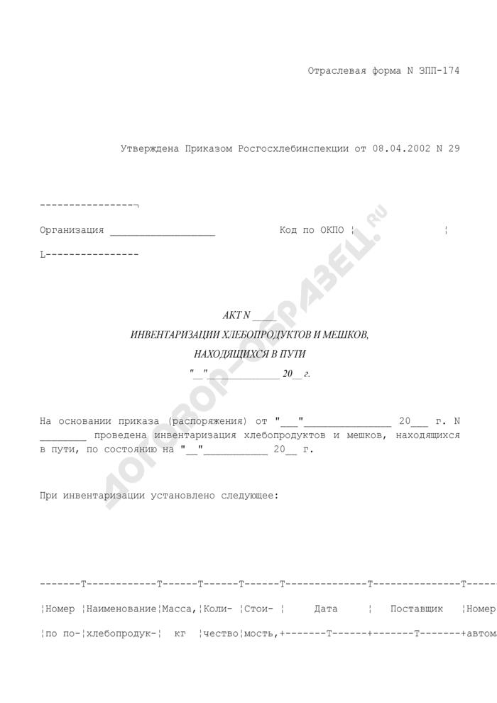 Акт инвентаризации хлебопродуктов и мешков, находящихся в пути. Отраслевая форма N ЗПП-174. Страница 1