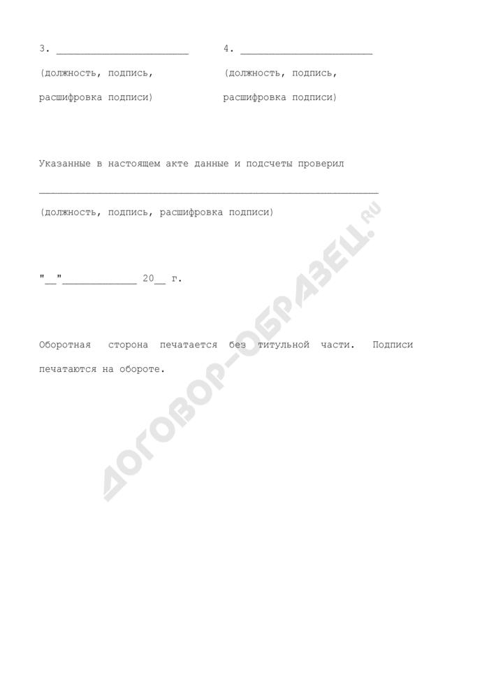 Акт инвентаризации хлебопродуктов и мешков, находящихся в пути. Отраслевая форма N ЗПП-174. Страница 3