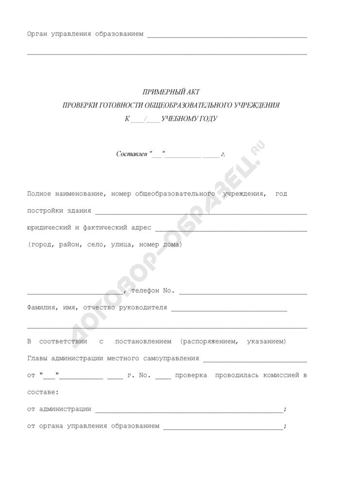 Акт проверки готовности общеобразовательного учреждения к учебному году (примерный). Страница 1