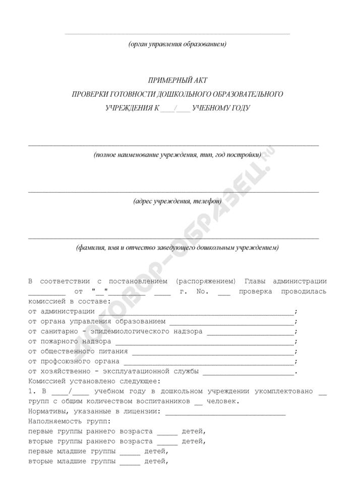 Акт проверки готовности дошкольного образовательного учреждения к учебному году (примерный). Страница 1