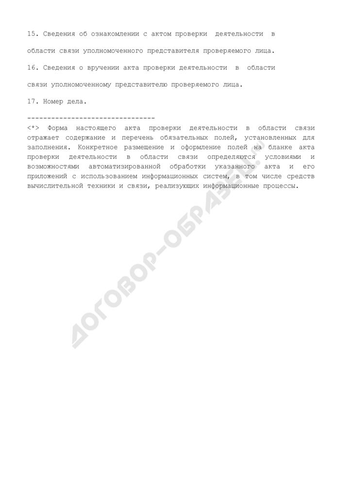 Акт проверки деятельности в области связи. Страница 3