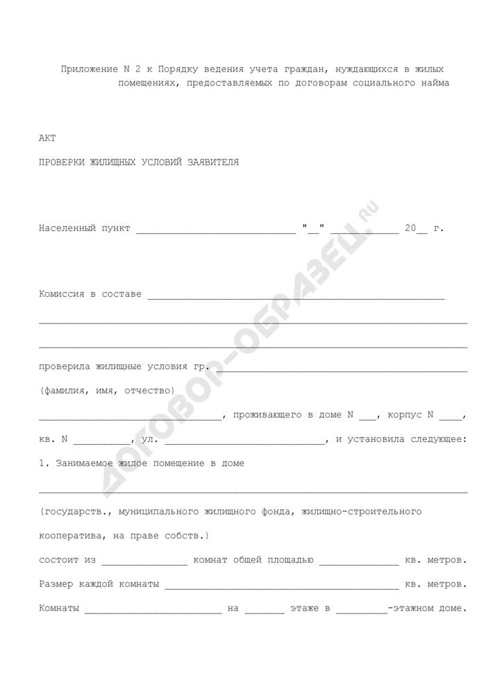 Акт проверки жилищных условий заявителя, проживающего в городском округе Пущино Московской области. Страница 1