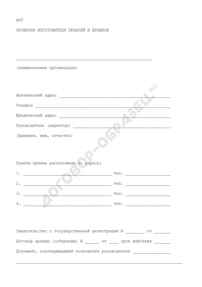 Акт проверки изготовителя печатей и штампов. Страница 1
