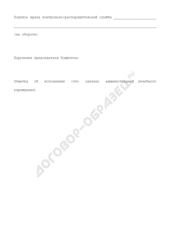 Акт проверки лечебного учреждения врачом контрольно-распорядительной службы. Страница 2