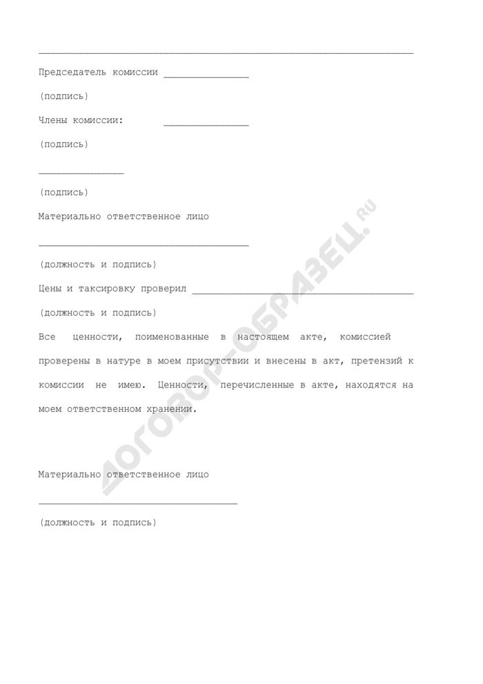 Акт проверки материальных ценностей в системе судебного департамента. Страница 3