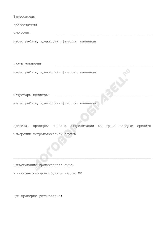Акт проверки метрологической службы юридического лица на право поверки средств измерений (рекомендуемая форма). Страница 2